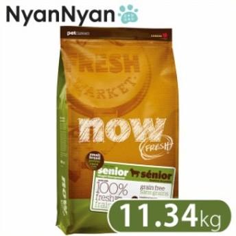 ナウフレッシュ(NOW FRESH)グレインフリー スモールブリード シニア&ウェイトマネジメント 11.34kg