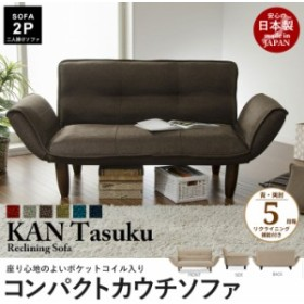日本製 コンパクトカウチソファ 2人掛けソファ リクライニング ポケットコイル KAN Tasuku カウチソファ カウチソファー