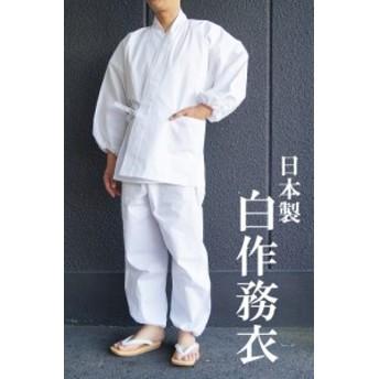 作務衣 白 神宮用 綿100%-純白 S~LL 5477 日本製 通年生地 父の日 ギフト ファッション
