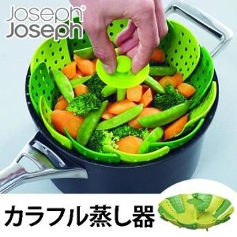 Joseph Joseph ジョゼフジョゼフ ロータスプラス スチーマー ( 蒸し器 蒸し料理 調理用品 シリコンスチーマー シリコーンスチーマー
