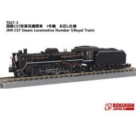 六半 (Z) T027-3 国鉄C57形 蒸気機関車 1号機お召し仕様 ロクハン T027-3 C57 1ゴウキ【返品種別B】