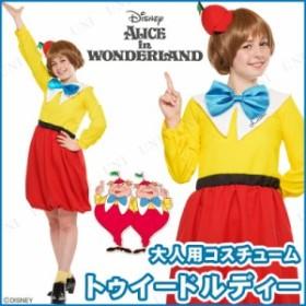 大人用トゥイードルディー(リニューアル) コスプレ 衣装 ハロウィン 仮装 余興 コスチューム 大人用 女性 ディズニー 童話 不思議の国の