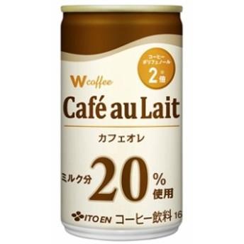 (北海道、沖縄、離島除く。ヤマト運輸)「伊藤園Wコーヒーカフェオレ165g缶」30本入1ケース