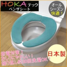 HOKAテックベンザシ-ト 1枚入り  日本製 サンコー トイレ用品 トイレグッズ トイレ といれ 便座カバー 便座シート