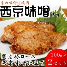 【産地直送 京都】 京の味付焼肉 国産豚ロース西京味噌仕立て (100g×2)