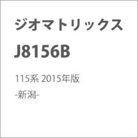 ジオマトリックス・デザイナーズ・インク (N) J8156B 115系 2015年版 -新潟- ジオマトリックス J8156B【返品種別B】