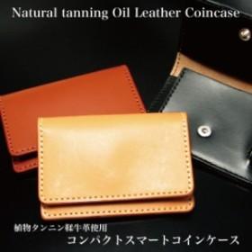コインケース コンパクト スマート 小銭入れ 本革 日本製 le85