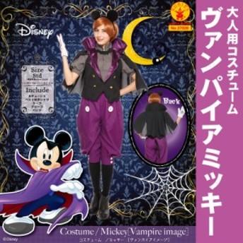 大人用ヴァンパイアミッキー 仮装 衣装 コスプレ ハロウィン 余興 大人用 コスチューム 女性 ディズニー ヴァンパイア 女性用 レディース