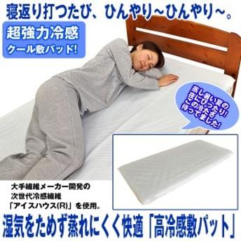 湿気をためず蒸れにくく快適「高冷感敷パット」 (ひんやり敷きパッド,寝返りうつたびひんやり,布団敷パッド,接触冷感,丸洗い)