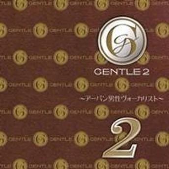 (オムニバス)/GENTLE2~アーバン男性ヴォーカリスト~ 【CD】