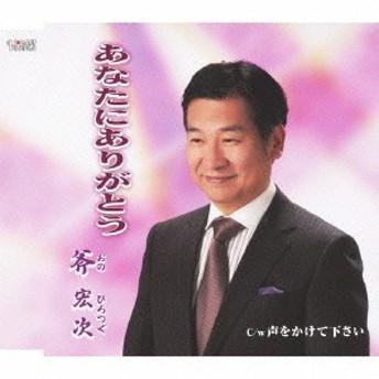 斧宏次/あなたにありがとう/声をかけて下さい 【CD】