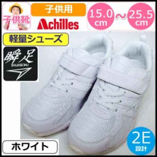 子供靴 白 Achilles アキレス 瞬足 白 ホワイト 運動靴 ジュニア 軽量シューズ 軽い 靴 キッズ スニーカー 子供 男の子 女の子 小学生