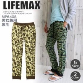スエットパンツ ボンマックス LIFEMAX ジョガーパンツ トレーナー生地パンツ パンツ スエット フレンチテリーパンツ LIFEMAX MP6408n カ