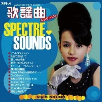 (V.A.)/スペクトル・サウンズ 歌謡曲シリーズ 【CD】