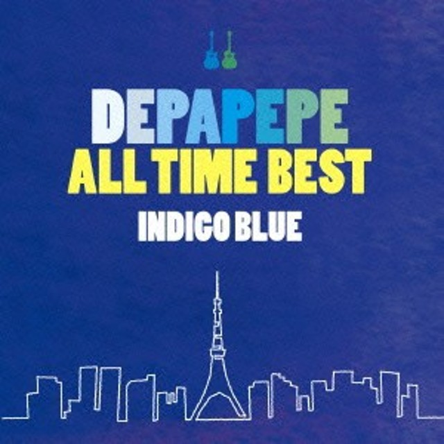 DEPAPEPE/DEPAPEPE ALL TIME BEST~INDIGO BLUE~(初回限定) 【CD+DVD】