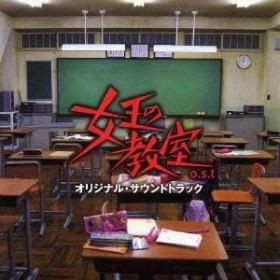 池頼広/女王の教室 o.s.t 【CD】