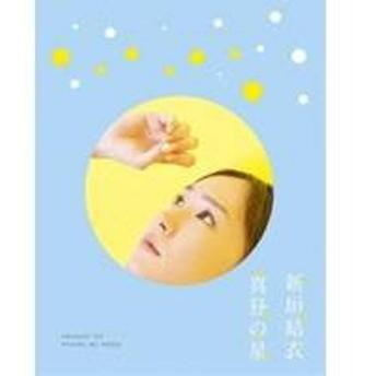 真昼の星 【Blu-ray】