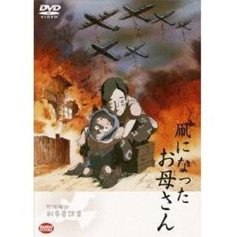 野坂昭如戦争童話集 凧になったお母さん 【DVD】