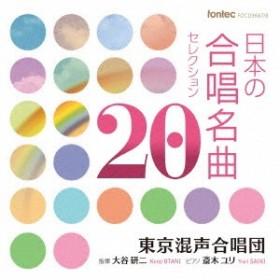 東京混声合唱団/日本の合唱名曲セレクション20 【CD】