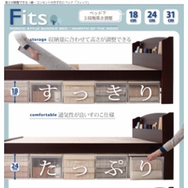 高さが調整できる!棚・コンセント付きすのこベッド【Fits】フィッツ セミダブル セミダブル