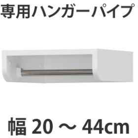 壁面収納 ポルターレクローク専用 連結ハンガー 幅20~44cm オーダー ( 送料無料 ハンガーラック ハンガーパイプ 整理棚 クローゼッ
