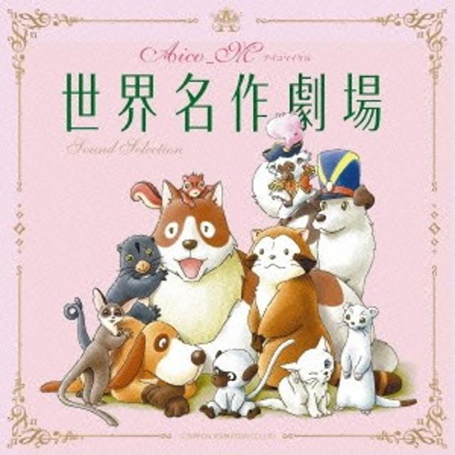 Aico Michael/世界名作劇場ピアノ&ストリングス 【CD】