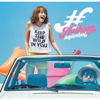 anderlust/#Hashtag (初回限定) 【CD+DVD】