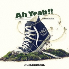 スキマスイッチ/Ah Yeah!! 【CD】