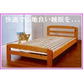 【送料無料!】【通気性抜群!】天然木・パイン材&杉材使用すのこベッド<シングルサイズ>【HLS_DU】【ポイント 倍】