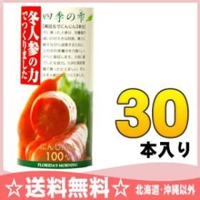 フロリダスモーニング 四季の雫 冬人参ジュース 195g紙缶 30本入(野菜ジュース)