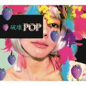 0.8秒と衝撃。/破壊POP 【CD】