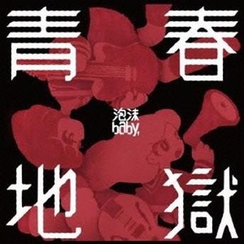 泡沫baby,/青春地獄 【CD】