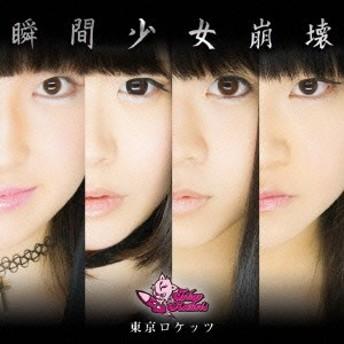 東京ロケッツ/瞬間少女崩壊《Type-B》 【CD】