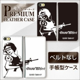 iPhoneX iPhone8 Plus iPhone7 6s SE ベルトなし 手帳型 スマホ ケース 手帳 bbb 白雪姫 fuck snow white apple hunter
