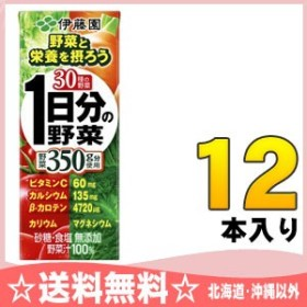 伊藤園 1日分の野菜 200ml 紙パック 12本入(野菜ジュース)