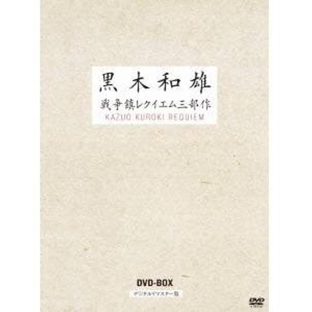 黒木和雄戦争レクイエム三部作 デジタルリマスター版 DVD-BOX 【DVD】