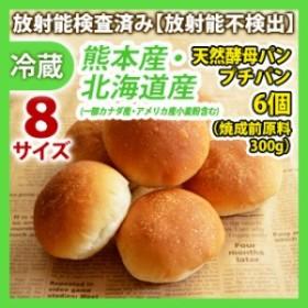 天然酵母パン プチパン 6個 熊本産・北海道産