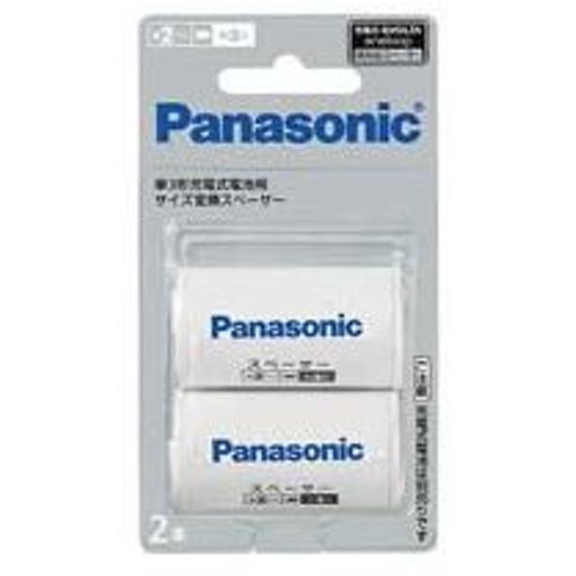 【最大1,000円OFF!会員ランク別クーポン利用可能】 (業務用100セット) Panasonic パナソニック 単2サイズスペーサー BQ-BS2/2B(2本入)