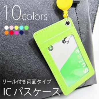 リール付きパスケース メンズ レディース 子供 伸びる 定期入れ シンプル 薄型 ICカード