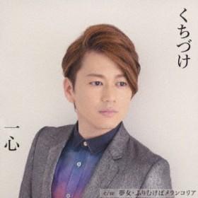 一心/くちづけ 【CD】