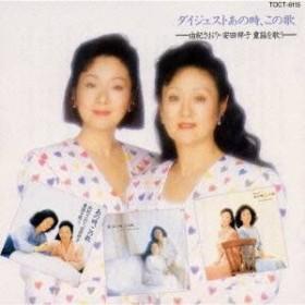 由紀さおり・安田祥子/ダイジェストあの時,この歌~由紀さおり・安田祥子童謡を歌う~ 【CD】