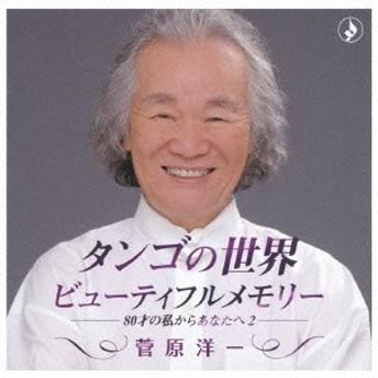 菅原洋一/タンゴの世界 ビューティフルメモリー 【CD】
