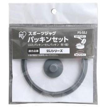 アイリスオーヤマ PS-SSJ-H スポーツジャグ SSJ-2000パッキンセットIRIS[PSSSJH]【返品種別A】