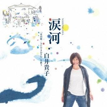 白井貴子/涙河 NAMIDAGAWA 白井貴子「北山修/きたやまおさむ」を歌う 【CD】