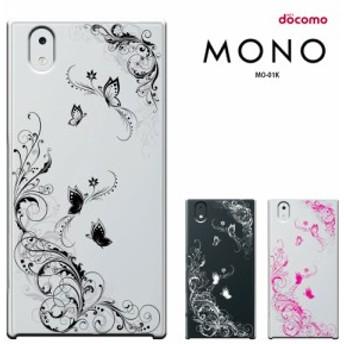 ドコモ スマートフォン MONO MO-01K docomo mono mo01k ドコモ モノ ケース カバー 花/きれい