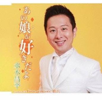 水木昌平/あの娘が好きだよ/Forevermore 横浜 【CD】