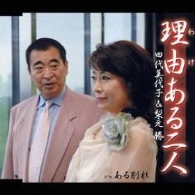田代美代子&梨元勝/理由ある二人 【CD】