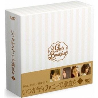 いつかティファニーで朝食を DVD-BOXI 【DVD】