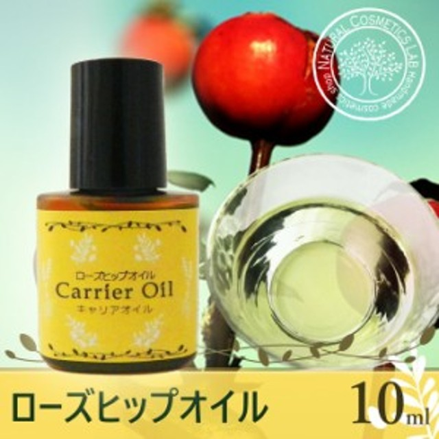 ローズヒップオイル 10ml (精製 ローズヒップ オイル 化粧品グレード)