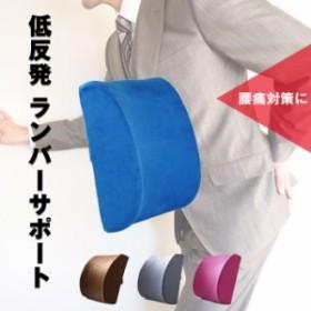 低反発ランバーサポートクッション 腰痛クッション 腰まくら 腰枕 腰痛対策 姿勢矯正 ◇FX049